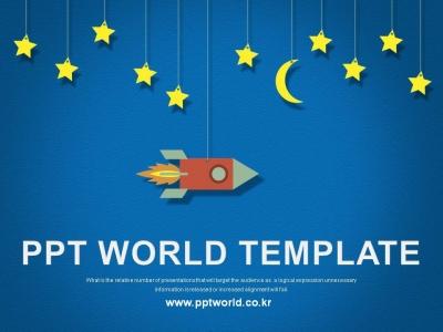우주 ppt 템플릿