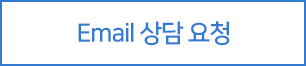Email 상담요청